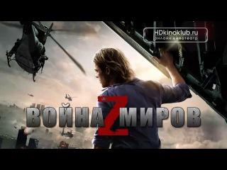 Фильм Война миров Z (2013) HD Лицензия онлайн Боевик, Драма, Ужасы, Фантастика, Триллер